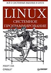Книга Linux. Системное программирование. Лав