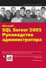 Книга Microsoft SQL Server 2005: руководство администратора. НайтНовый товар