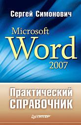 Книга Практический справочник:  Microsoft Word 2007. Симонович