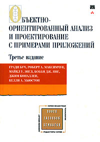 Книга Объектно-ориентированный анализ и проектирование с прим.на C++ 3-е изд.Буч