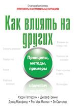 Книга Как влиять на других. Принципы, методы, примеры. Паттерсон