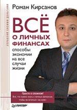 Книга Всё о личных финансах: способы экономии на все случаи жизни. Кирсанов