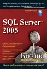 Книга Библия пользователя. Microsoft SQL Server 2005. Пол Нильсен