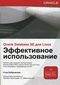 Книга ORACLE DATABASE 10g XE для LINUX. Эффективное использование. Бобровский (+CD)