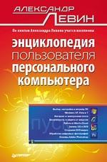 Книга Энциклопедия пользователя персонального компьютера. Левин