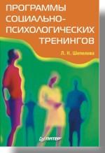 Книга Программы социально-психологических тренингов. Шепелева