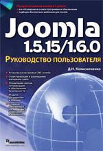 Joomla 1.5.15/1.6.0. Руководство пользователя. Колисниченко