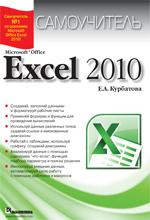 Microsoft Excel 2010. Самоучитель. Курбатова