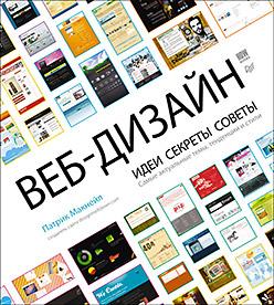 Книга Веб-дизайн. Идеи, секреты, советы. Макнейл