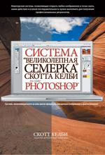 Книга Великолепная семерка Скотта Келби для Adobe Photoshop. Скотт Келби