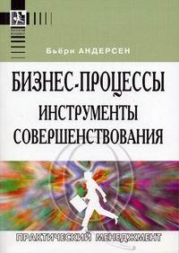 Книга Бизнес-процессы. Инструменты для совершенствования. 5-е изд. Андерсен