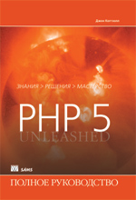 Книга PHP 5. Полное руководство. Джон  Коггзолл