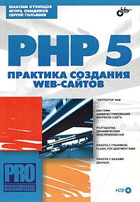 Книга PHP 5. Практика создания web-сайтов. (+ CD). Кузнецов