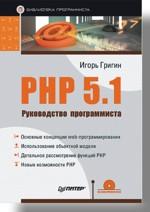 Книга PHP 5.1. Руководство программиста. Григин (+CD)