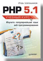 Книга PHP 5.1. Учебный курс. Шапошников