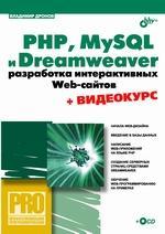 Книга PHP, MySQL и Dreamweaver. Разработка интерактивных Web-сайтов. Дронов