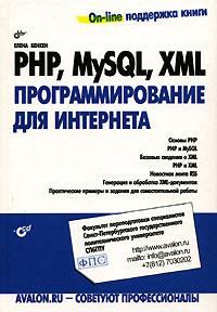 Книга PHP, MySQL, XML: программирование для Интернета. Бенкен (+CD)