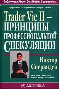Книга Trader Vic II - Принципы профессиональной спекуляции. Сперандео