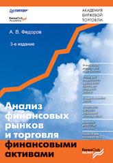Книга Анализ финансовых рынков и торговля финансовыми активами. 3-е изд.