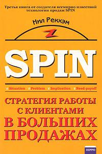 Книга SPIN. Стратегия работы с клиентами в больших продажах. Рэкхем