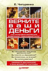 Книга Верните ваши деньги. Чипуренко. Питер. 2004
