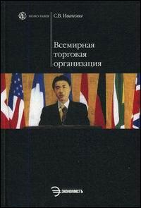 Книга Всемирная торговая организация. Иванова
