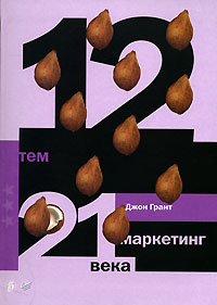 Книга 12 тем: маркетинг 21 века. Грант