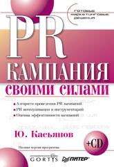 Купить Книга PR-кампания своими силами. Готовые маркетинговые решения. Касьянов (+CD)