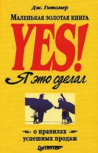 Книга Yes! Я это сделал. Маленькая золотая книга о правилах успешных продаж. Дж. Гитомер