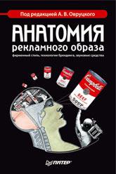 Книга Анатомия рекламного образа. Овруцкий. Питер. 2004