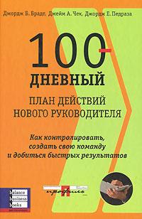 Книга 100-дневный план действий нового руководителя. Джордж Б. Брадт, Джейм А. Чек