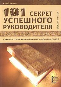 Книга 101 секрет успешного руководителя. Уинстон Стефани