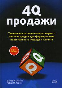 Книга 4Q-продажи. Уникальная техника четырехмерного анализа продаж для формирования персонального по