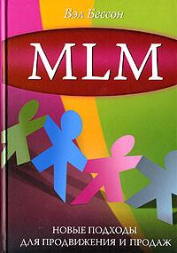 Книга MLM: новые подходы для продвижения и продаж. Бессон