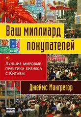 Книга Ваш миллиард покупателей. Лучшие мировые практики бизнеса с Китаем. Дж.Макгрегор