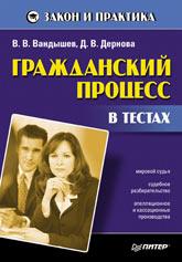 Купить Книга Гражданский процесс в тестах. Вандышев. Питер