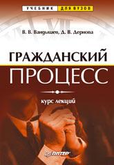 Книга Гражданский процесс.  Курс лекций. Вандышев. Питер