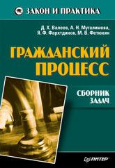 Книга Гражданский процесс. Сборник задач. Питер