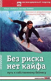 Купить Книга Без риска нет кайфа: Путь к собственному бизнесу. Кобьёлл
