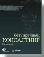 Купить Книга Безупречный консалтинг. 2-е изд. Блок