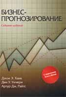 Книга Бизнес-прогнозирование. 7-е издание. Джон. 2003