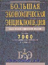 Книга Большая экономическая энциклопедия. Эксмо