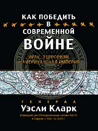 Книга Как победить в современной войне. Уэсли Кларк. 2004