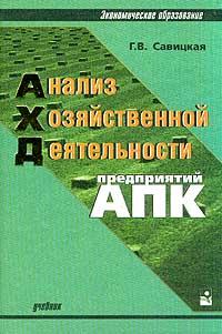 Книга Анализ хозяйственной деятельности предприятий АПК. 3-е изд. Савицкая