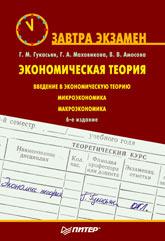Книга Экономическая теория. Завтра экзамен. 6-е изд. Гукасьян