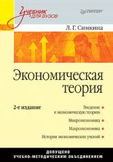 Купить Книга Экономическая теория. Учебник для вузов. 2-е изд. Симкина