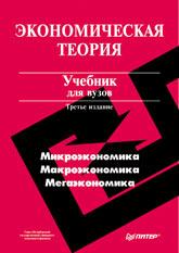 Купить Книга Экономическая теория: Учебник для вузов. 3-е изд. Добрынин