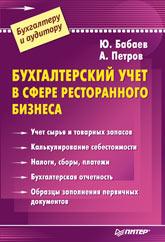 Книга Бухгалтерский учет в сфере ресторанного бизнеса. Бабаев