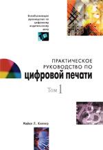 Книга Практическое руководство по цифровой печати. Том 1. Клепер. 2003