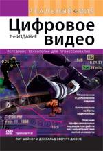 Книга Реальный мир цифрового видео.  2-е изд. Пит Шейнер